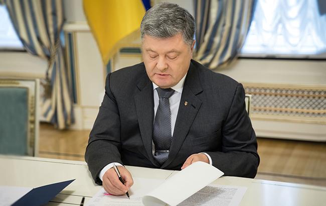 Порошенко подписал закон об обществах с ограниченной и дополнительной ответственностью