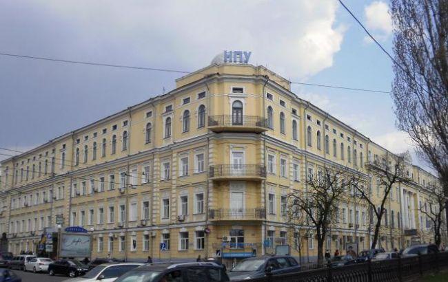 Фото: Национальный педагогический университет имени М. Драгоманова