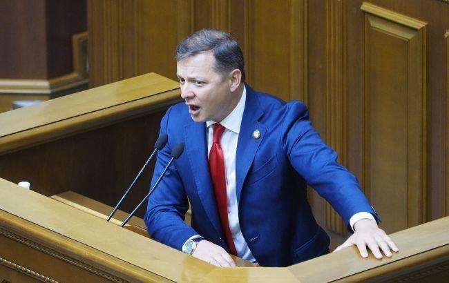 Ляшко виключив зі списку своєї партії трьох кандидатів