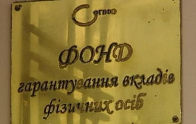 """Фото: ФГВФО не зміг продати """"Держзембанк"""""""