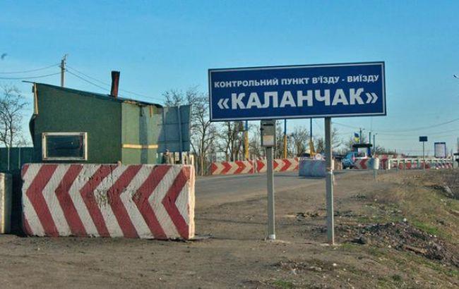 """Фото: КПВВ """"Каланчак"""""""