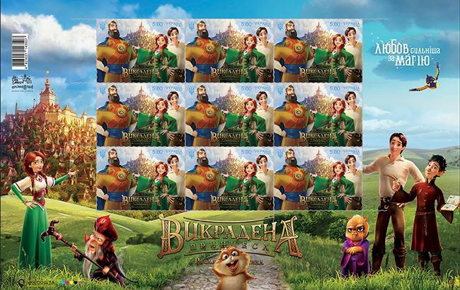 """В Україні випустили поштові марки з героями мультфільму """"Викрадена принцеса"""" (фото)"""