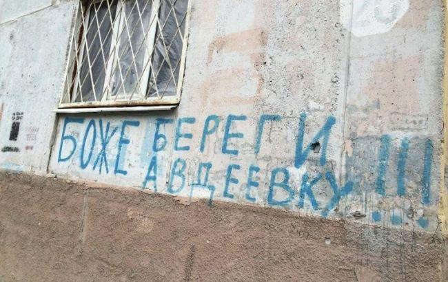 Фото: Авдеевка