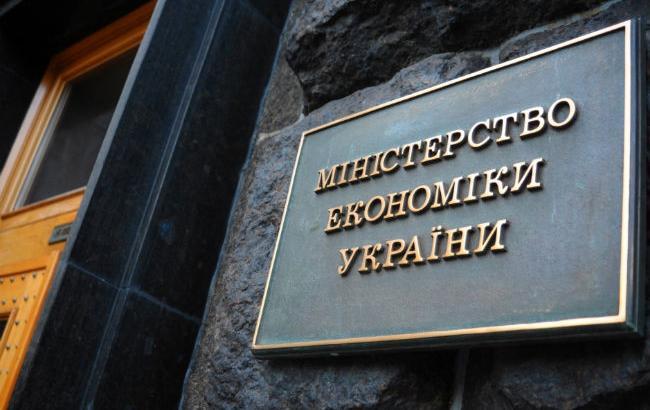 Фото: Мінекономрозвитку