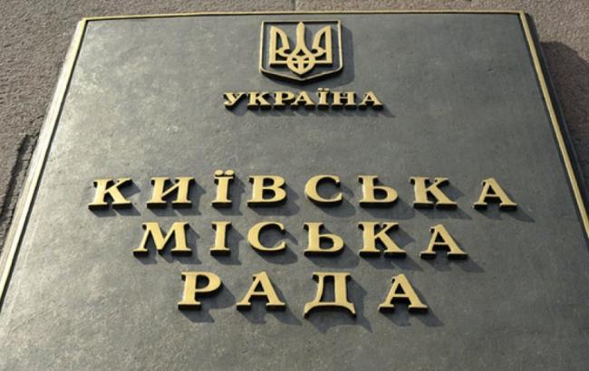Киевсовет отложил создание райсоветов в Киеве