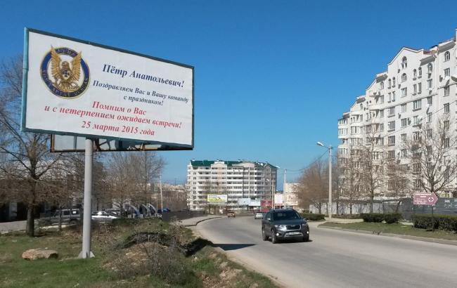 """СБУ """"поздравила"""" крымских коллег с профессиональным праздником"""
