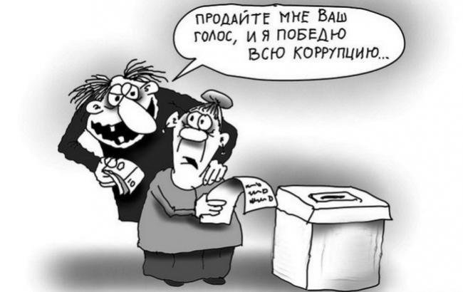 Фото: В РФ опасаются подкупа избирателей (respublika11.ru)