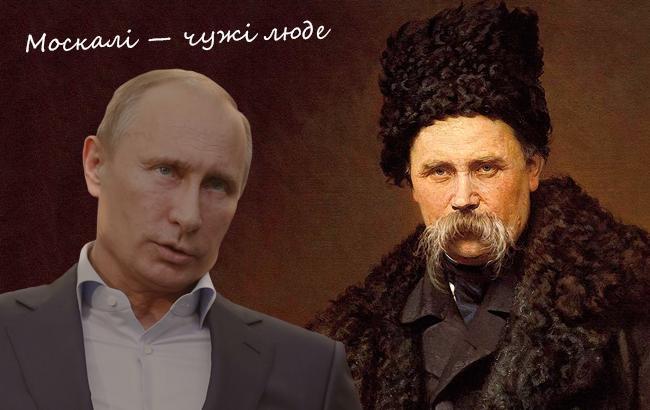 Путін незграбно процитував Тараса Шевченка