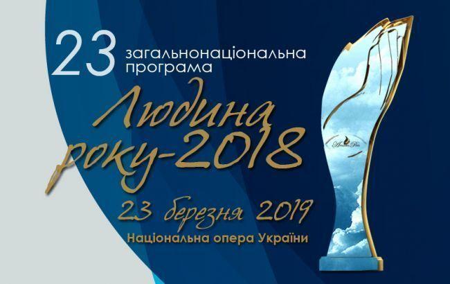 «ЧЕЛОВЕК ГОДА-2018» в номинации «Мэр года»
