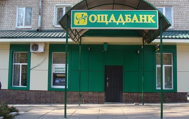 """Фото: здание """"Ощадбанка"""""""
