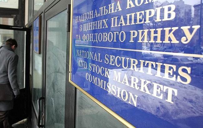 Фото: Національна комісія з цінних паперів та фондового ринку (112.ua screenshot)