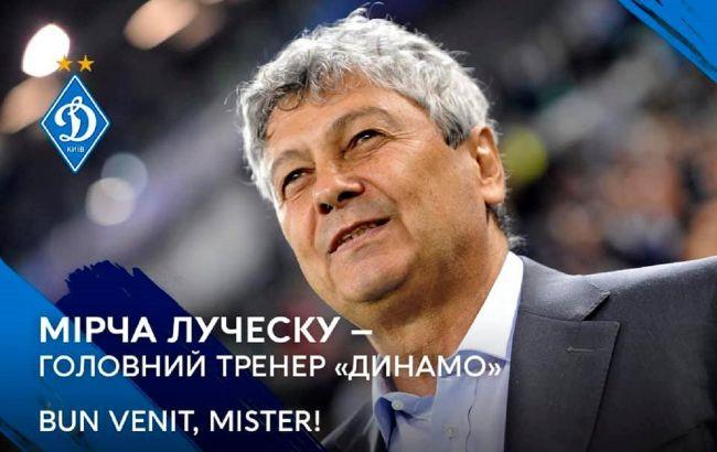 """""""Динамо"""" назначило Луческу главным тренером"""