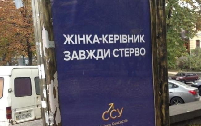 Фото: Плакат РСУ (facebook.com)