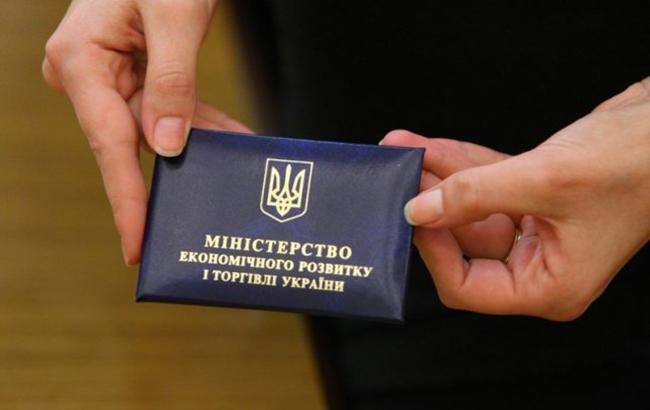 Фото: Министерство экономического развития и торговли Украины (kmu.gov.ua)