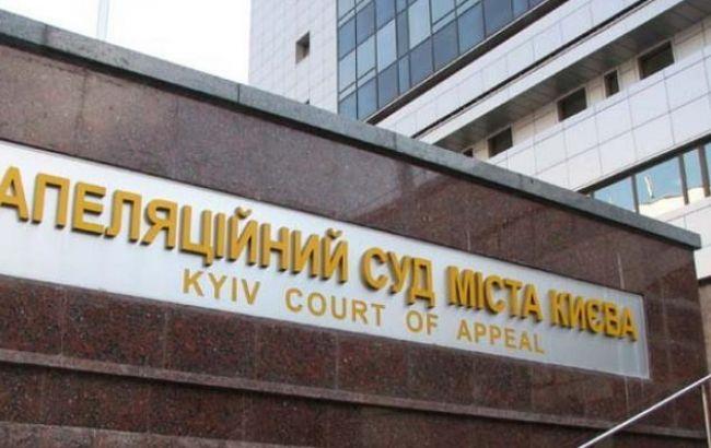 Фото: Апеляційний суд Києва завтра розгляне скаргу на розмір застави для Валерія Постного