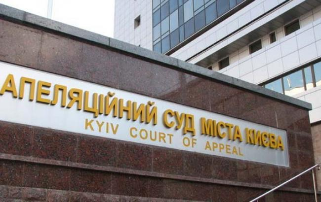 Фото: Апелляционный суд Киева