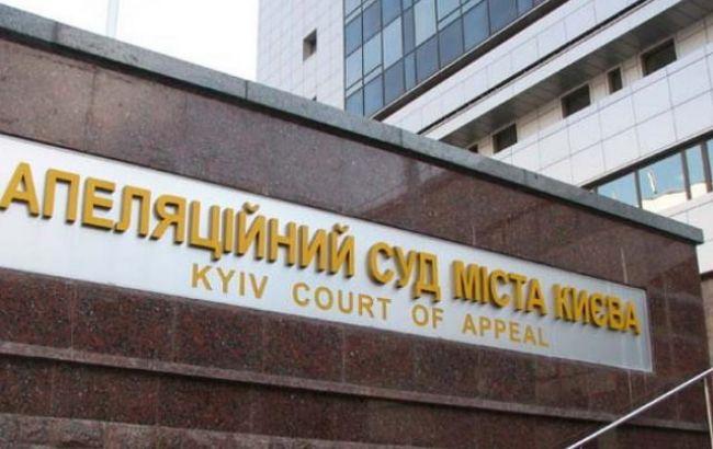 Фото: Апеляційний суд Києва залишив в силі рішення суду першої інстанції