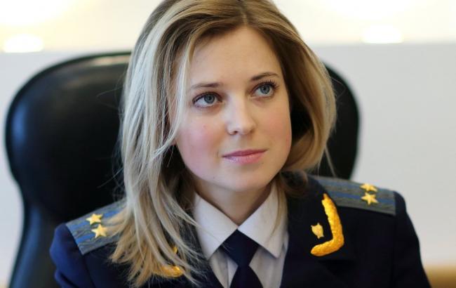 Фото: Наталья Поклонская