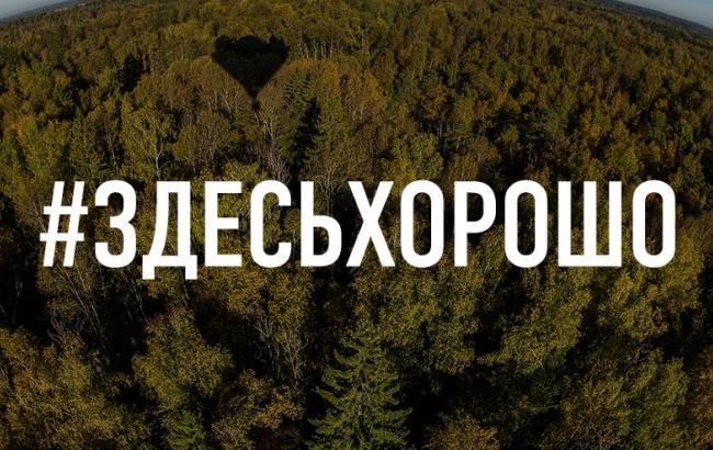 """""""#ЗдесьХорошо, тут Путін бродить"""": росіяни висміяли """"патріотичну"""" акцію Кисельова"""