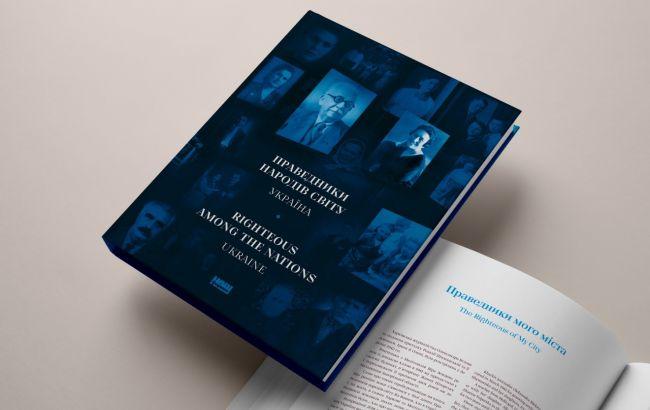 Інна Іоффе: Книга про українських Праведників - продовження стратегії ЄКУ по збереженню пам'яті про Голокост