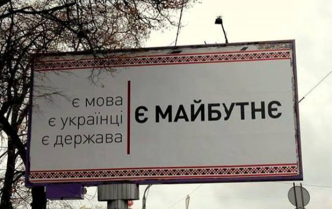 Фото: Українські компанії переходять на державну мову (facebook.com/perehodnamovu)