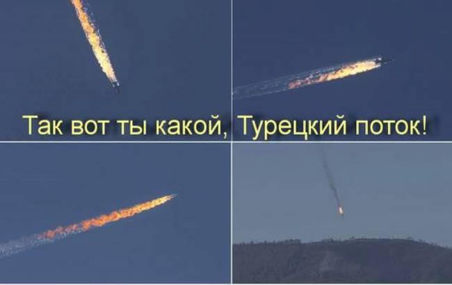 В турции сбили российский самолет видео