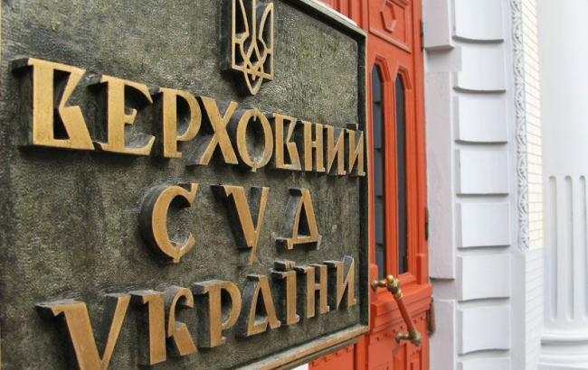 Фото: Верховный суд Украины