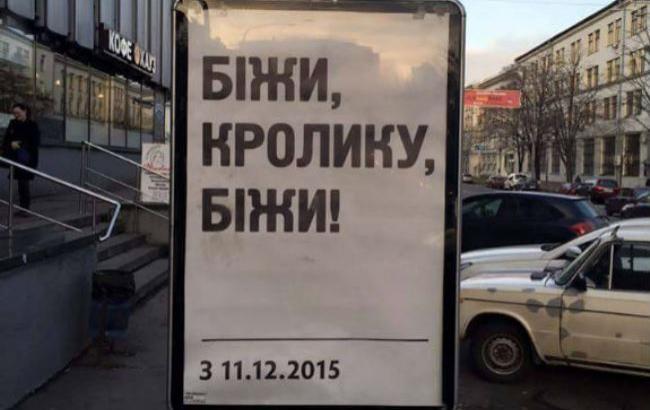 Фото: Ситилайт с антирекламой Яценюка в Киеве