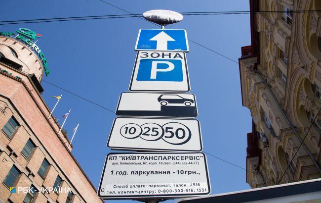 Паркування в Києві на час локдауну буде безкоштовним: що відомо