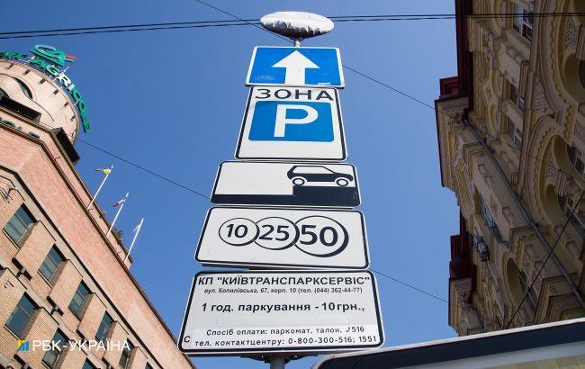 Платні парковки в Києві розлютили людей: давати гроші відмовляються