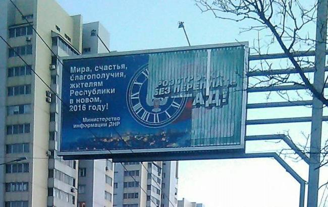 """Фото: Поздравление """"министерства информации"""" """"ДНР"""""""