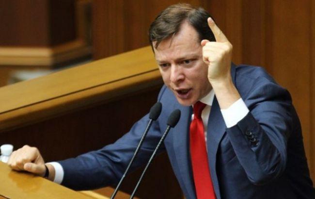 Ляшко виключив повернення Радикальної партії в коаліцію