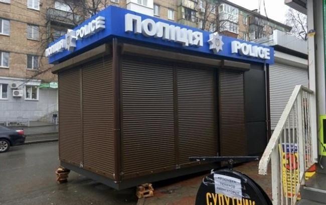 В Киеве установили полицейский ларек