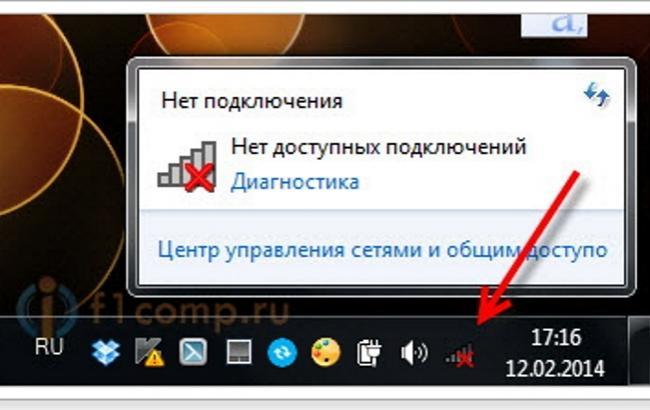 нет доступных подключений как исправить на компьютер