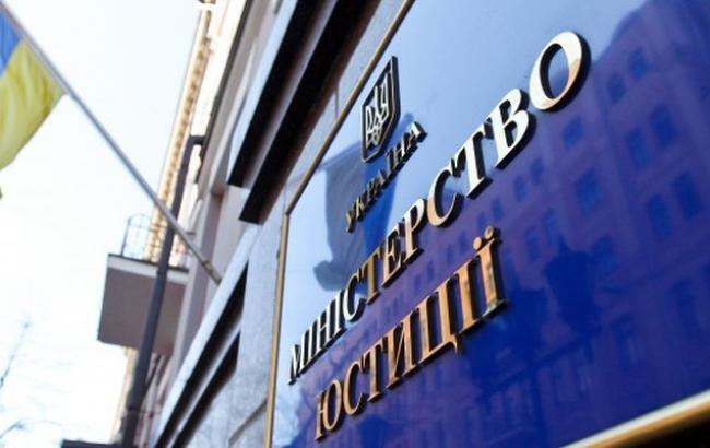 Минюст Украины обнародовал список претендентов надолжность руководителя департамента по задачам люстрации