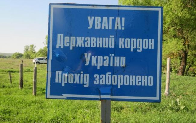 Фото: Український кордон
