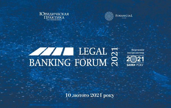 """Как 2020 год изменил финансовый сектор, проанализируем 10 февраля на VIILegal Banking Forum и Церемонии награждения """"Банки года— 2021"""""""