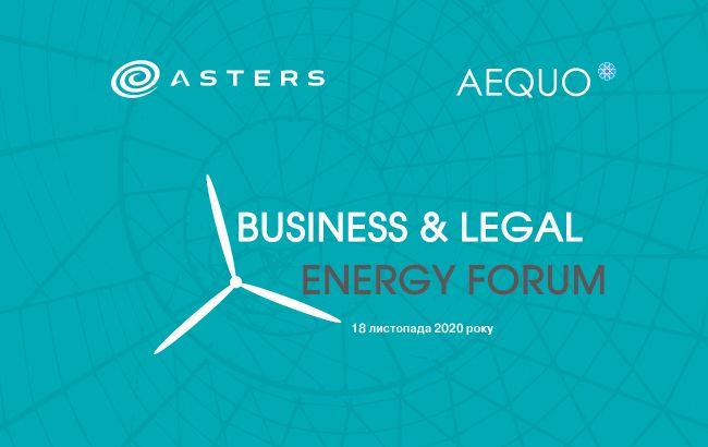 V Business & Legal Energy Forum відбудеться 18 листопада 2020року