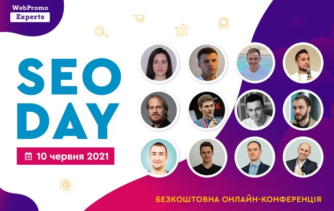 Узнайте, как оптимизировать свой сайт для целевого трафика в 2021 году на онлайн-конференции SEO Day