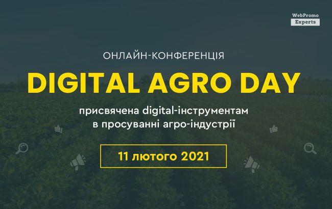 Digital Agro Day — первая онлайн-конференция по  продвижению агроиндустрии в интернете