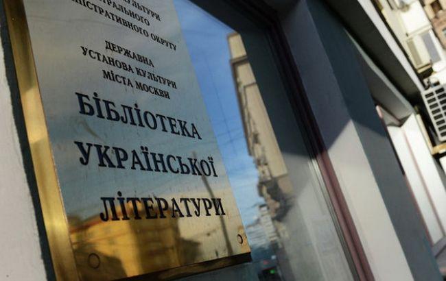 Фото: Библиотека украинской литературы в Москве