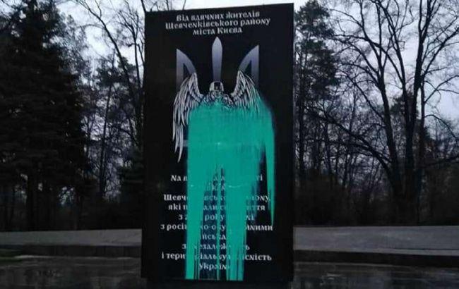 У Києві вандали осквернили пам'ятник воякам, загиблим на Донбасі