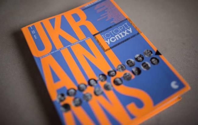 The UKRAINIANS II: известные украинцы поделились историями успеха