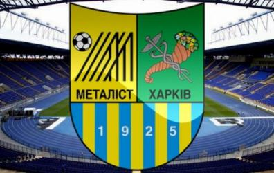Фото: ФК Металлист