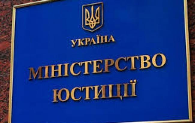 Фото: Міністерство юстиції України
