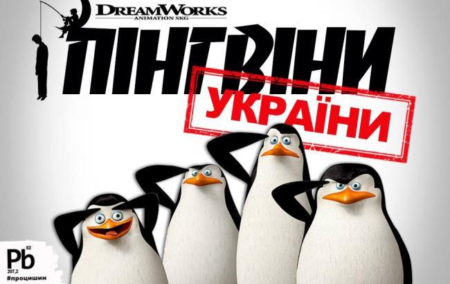 """Фото: Комікс """"Пінгвіни України"""" (facebook.com/terytoria)"""