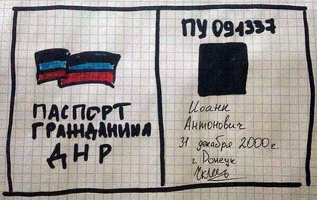"""Фото: Паспорта """"ДНР"""""""