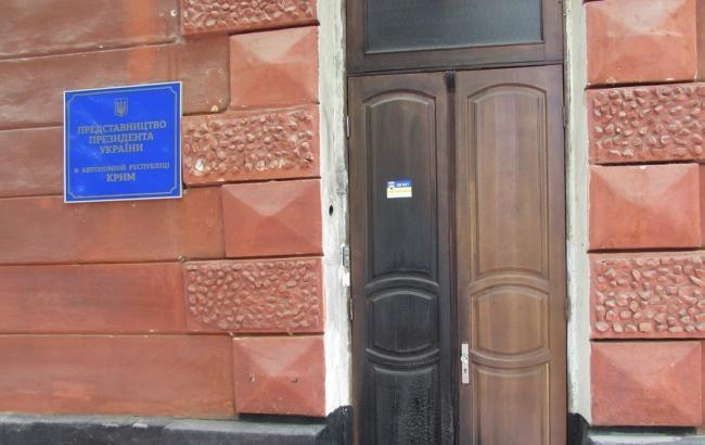 Фото: представительство Президента Украины в АР Крым