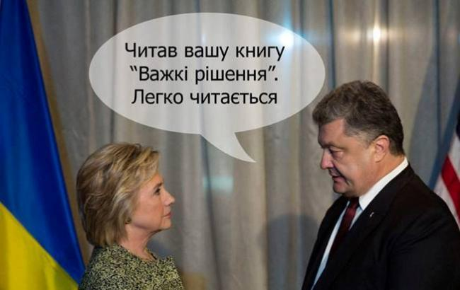 Фото: Порошенко и Клинтон (Facebook)
