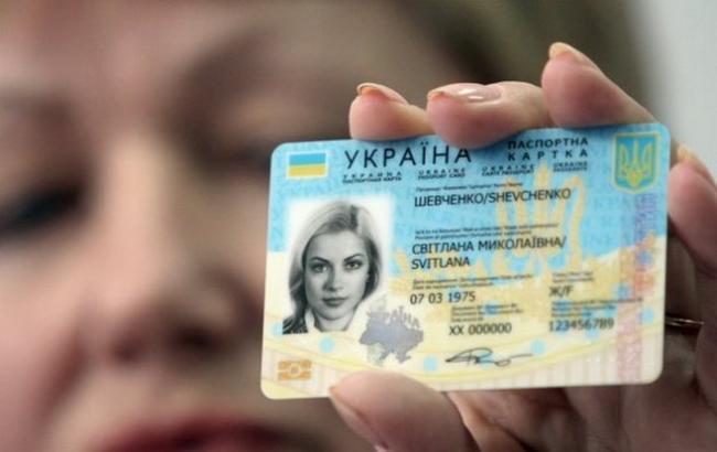 Держміграції оголосила про запуск ідентифікаційних карт з 1 січня 2016 р